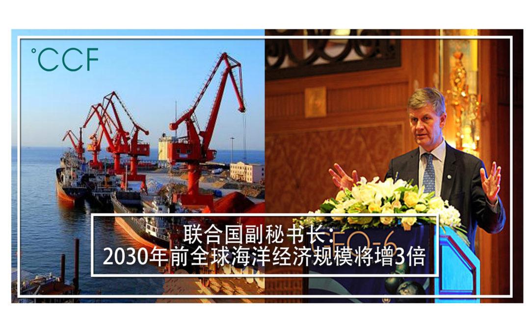 联合国副秘书长:2030年前全球海洋经济规模将增3倍